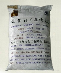 陶瓷專用氧化鋅