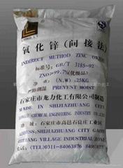 磷化液氧化锌