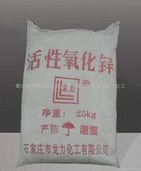 橡膠用氧化鋅