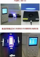液晶屏換鏡面加工側照專用光源