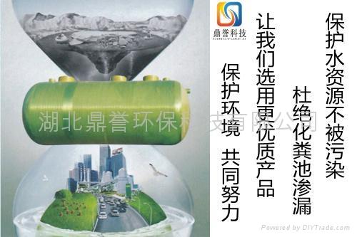 玻璃钢化粪池图集 组别1 产品目录 湖北鼎誉环保科技有限