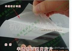 半透明可剥离水晶胶片
