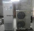 防爆空調器BKGR-120(櫃