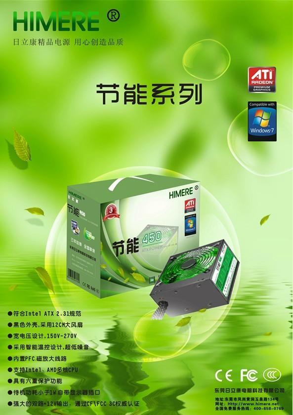 日立康电脑电源——节能450 3