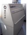 紫外老化試驗箱