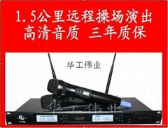 400米户外演出无线麦克风/无线话筒HG400S