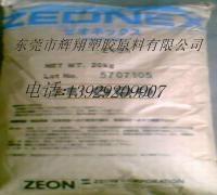 供應日本瑞翁高透明COP鏡頭料1420R