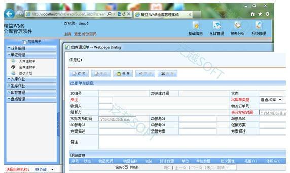 泛越仓库条码管理系统 1