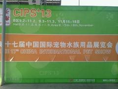 第18届中国国际宠物水族用品展览会