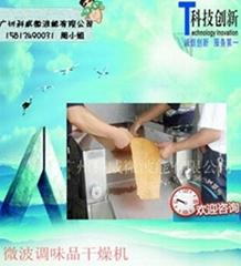 微波香精幹燥機