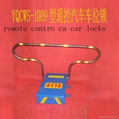 遥控汽车车位锁