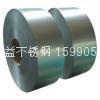 0.01mm301精密不锈钢带