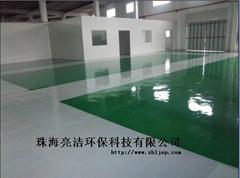 环氧树脂砂浆型地坪