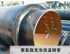 鋼管基地專業生產優質鋼套鋼蒸汽保溫鋼管