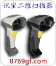 SYMBOL(訊寶) LS6708條碼掃描器  1