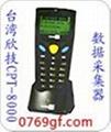 CipherLAB CPT80