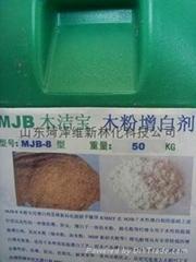 纖維粉專用增白劑