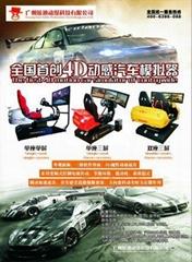 全國4D模擬動感賽車
