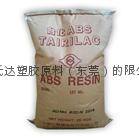ABS AG15A1 台湾台化ABS 塑胶原料