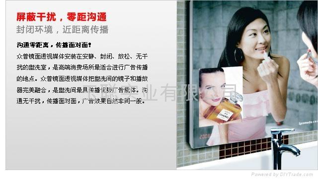 洗手间镜面透视广告播放器 1