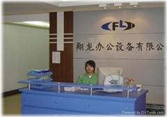 珠海翔龙办公设备有限公司