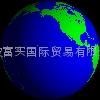 宁波富实国际贸易有限公司