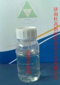 濟南鈍化液 1