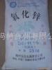 新玛特台州分公司供应湖州/丽水/金华/绍兴氧化锌99.7%