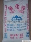台州路桥办事处供应(台州)南华99.7%氧化锌