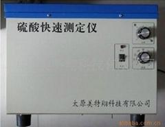 硫酸根測定儀