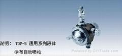 岩田  自動噴槍TOF-5