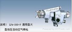岩田  自動噴槍LPA-200