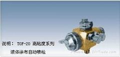 岩田  自動噴槍TOF-20