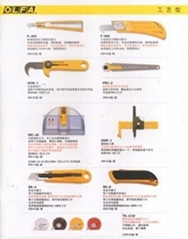 日本爱利华工具刀