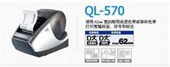 brother QL-570 宽幅电脑标签机