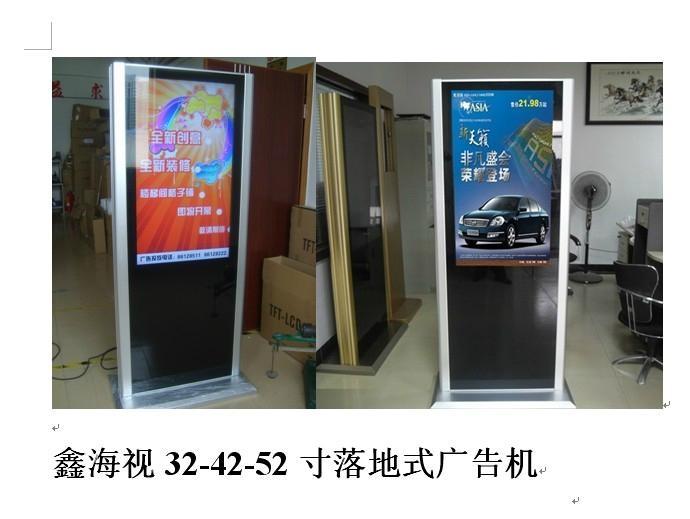 供應32-42-52寸落地式廣告機 1