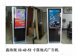 供應32-42-52寸落地式廣告機