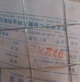 穗丰牌电焊网 3