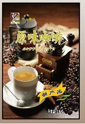 原味咖啡 1