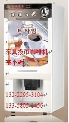 投币式自动咖啡机 5