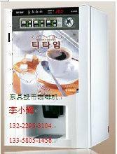 投币咖啡饮料机 2
