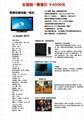 高清液晶电视电脑一体机 1