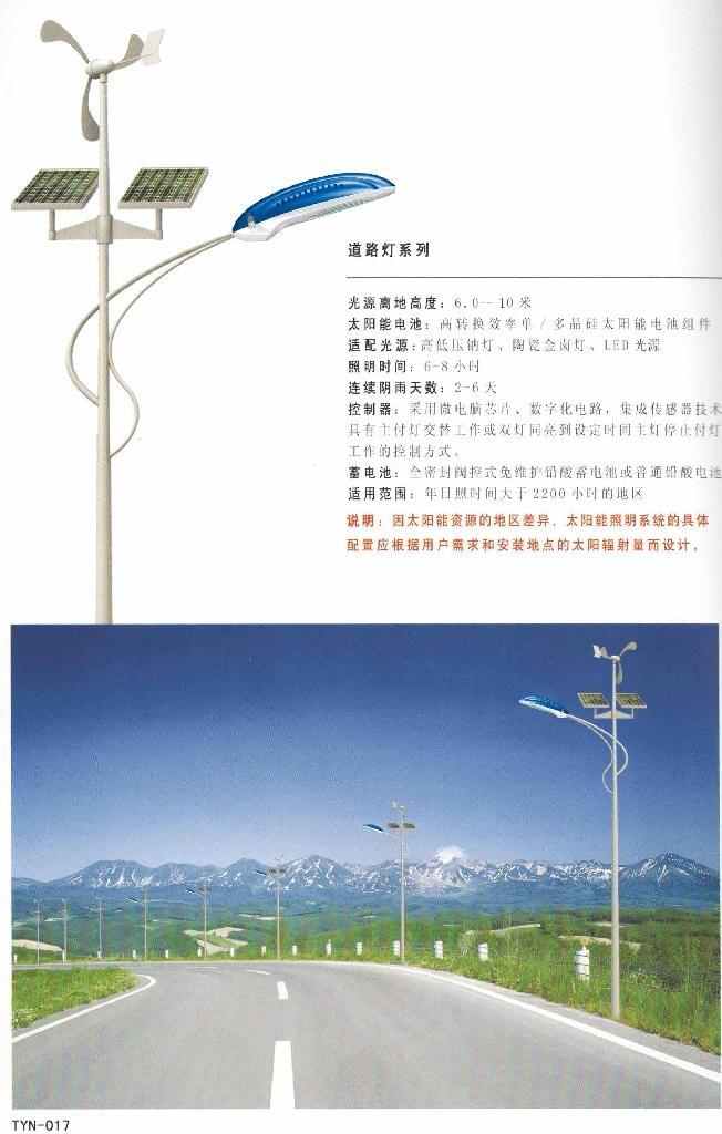 连云港 太阳能路灯 3