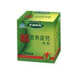 北京天狮营养高钙冲剂