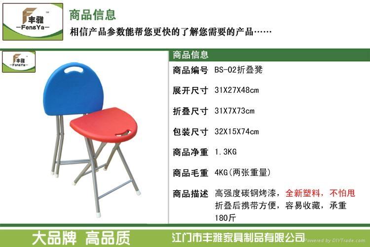 BS-02塑料折疊凳 4