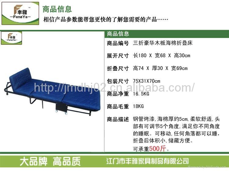 BF-008三折床 1