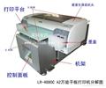 高速写真彩印机UV平板写真机