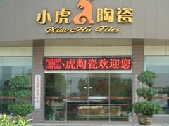 福建省晉江市小虎陶瓷有限公司