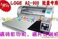 怎麼樣選購噴墨平板打印機 4