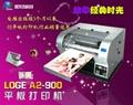 平板打印機應用市場詳細介紹
